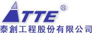 泰创工程股份有限公司